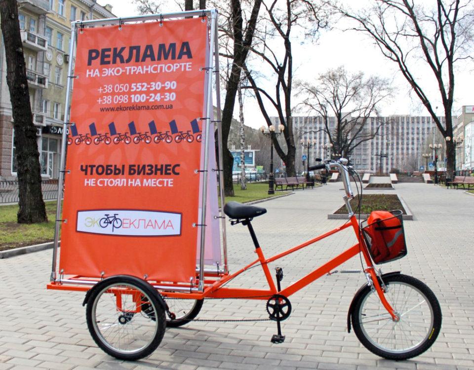 рекламный велосипед